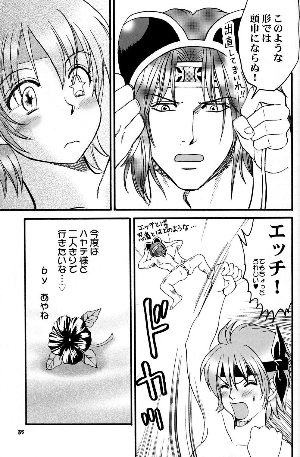 Gokujou desu yo! - It's XTREME! 33