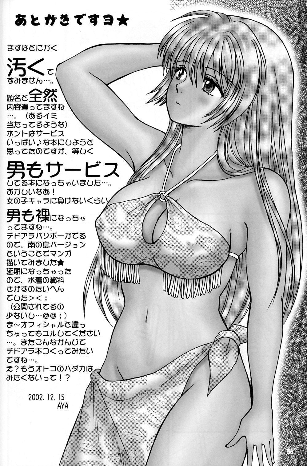Gokujou desu yo! - It's XTREME! 34