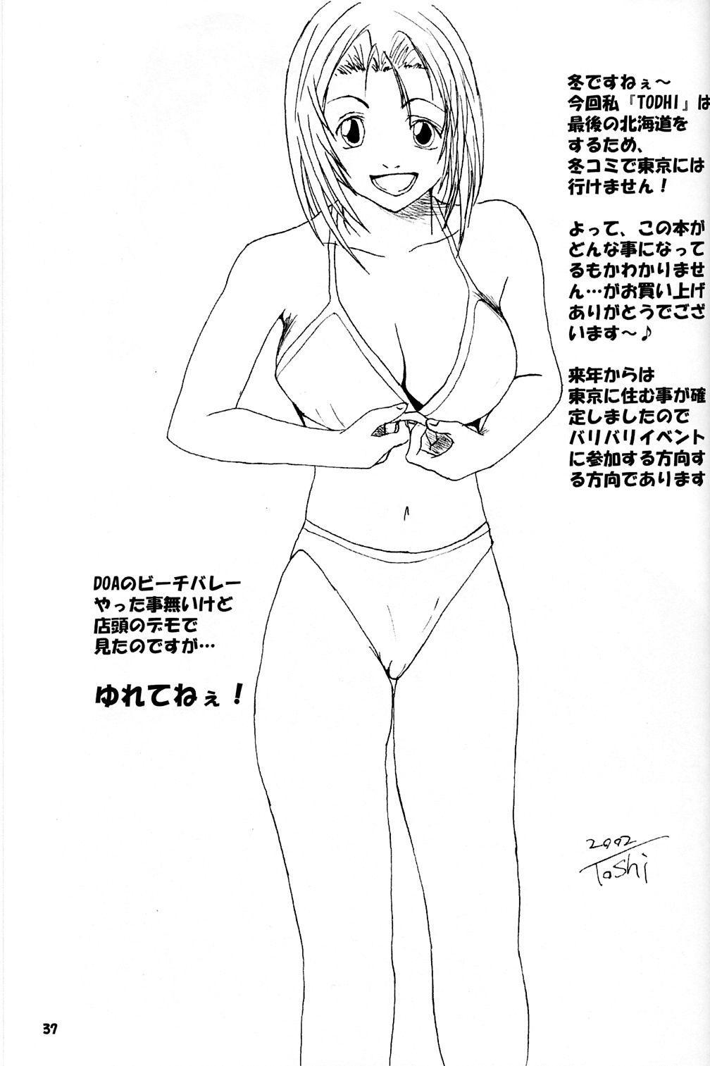 Gokujou desu yo! - It's XTREME! 35