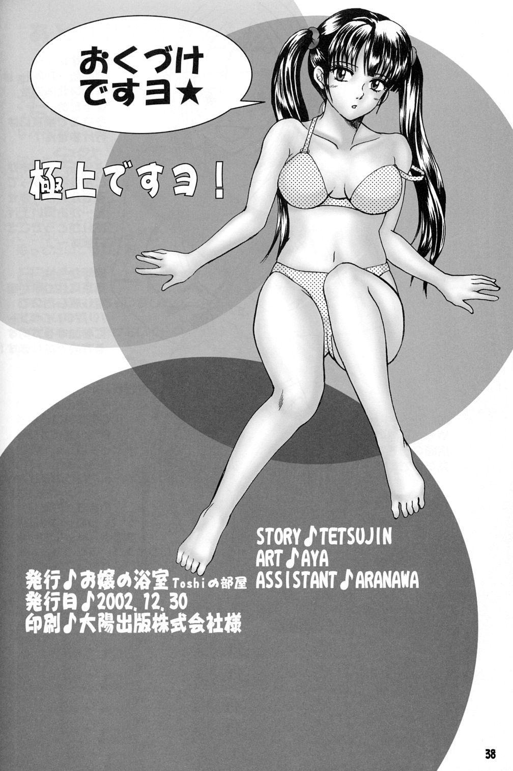 Gokujou desu yo! - It's XTREME! 36
