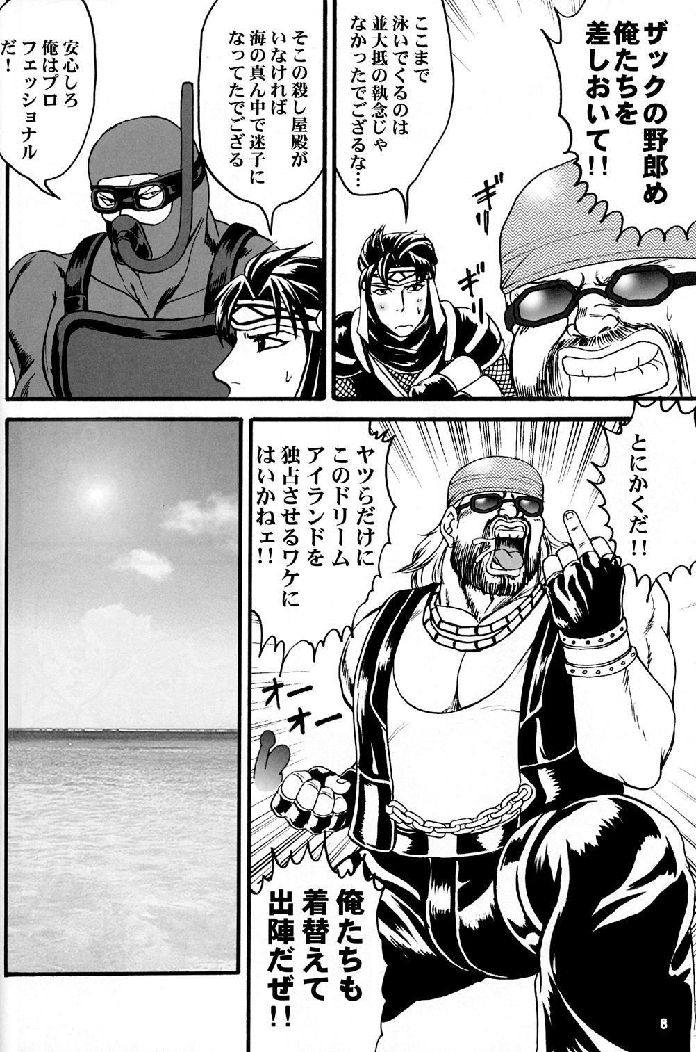 Gokujou desu yo! - It's XTREME! 6