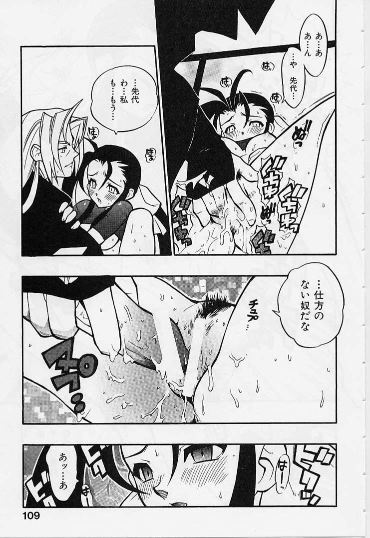 Fuusatsu Hyakkai 110
