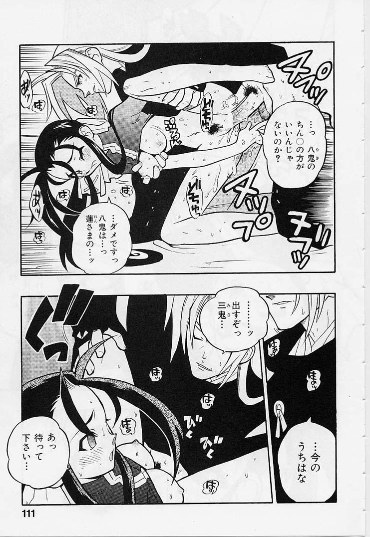 Fuusatsu Hyakkai 112