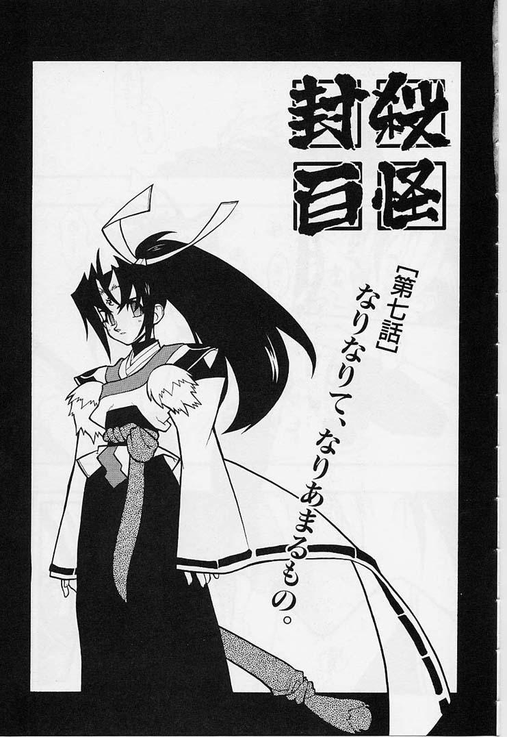 Fuusatsu Hyakkai 116