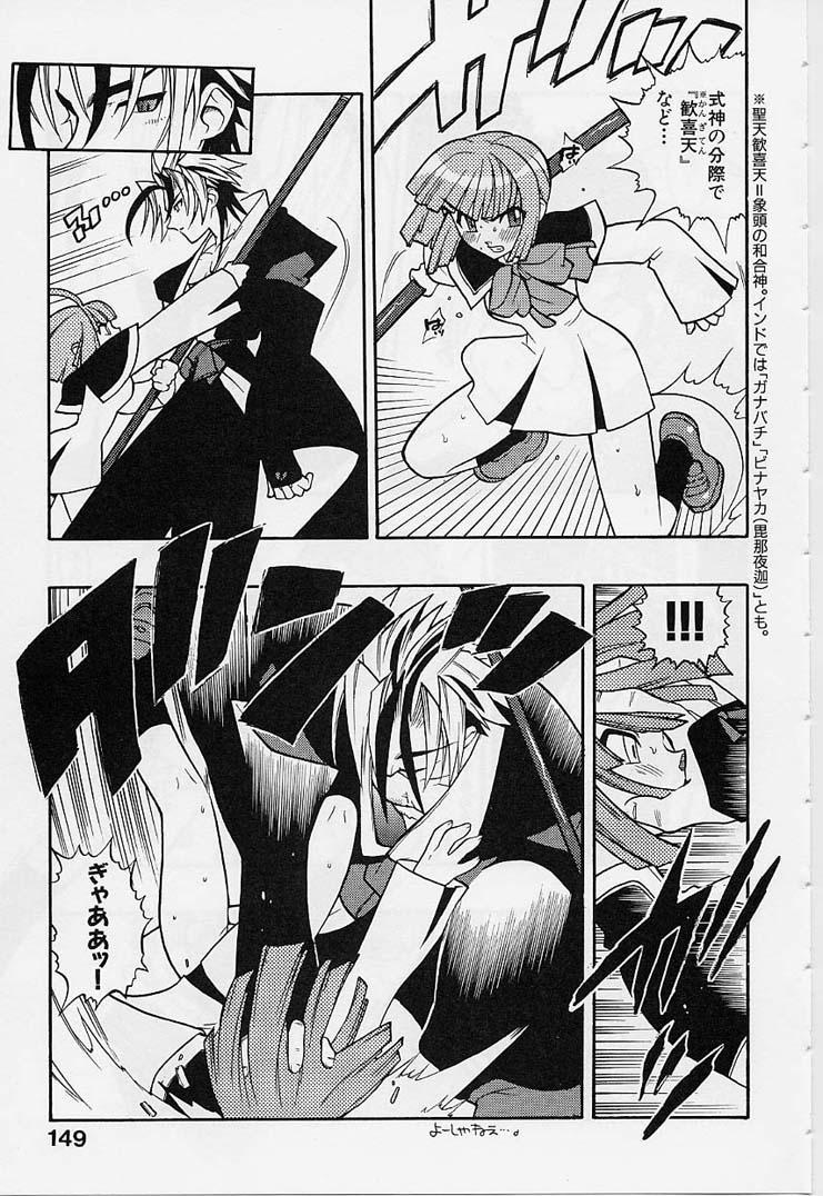 Fuusatsu Hyakkai 150