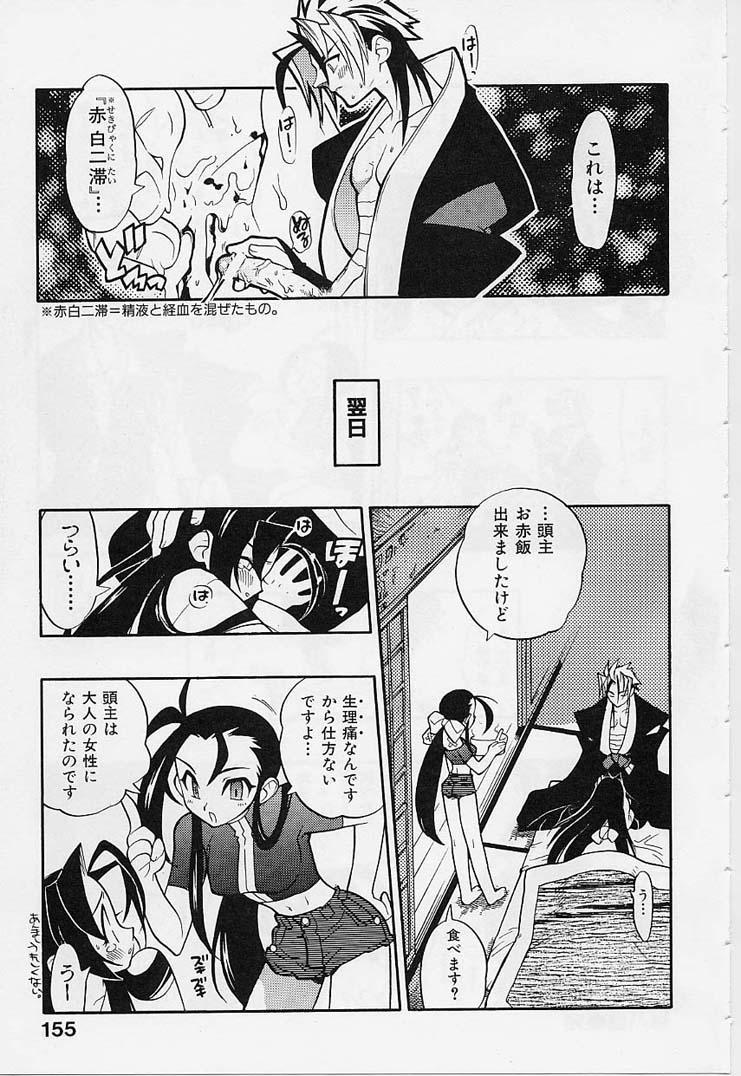 Fuusatsu Hyakkai 156