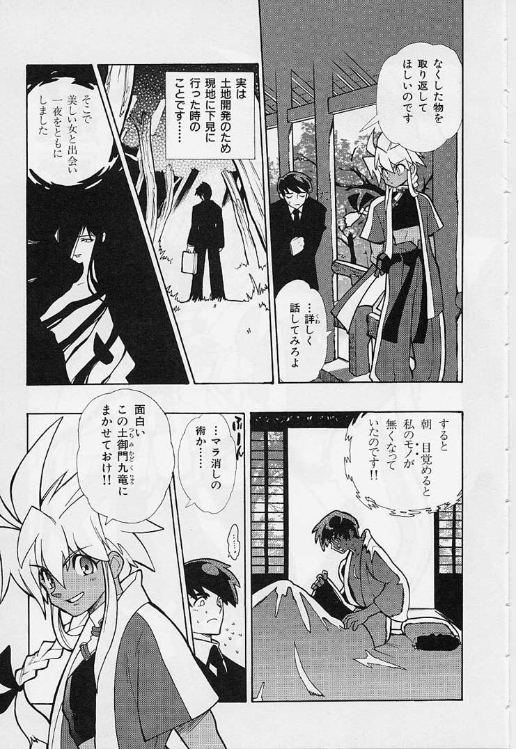 Fuusatsu Hyakkai 182
