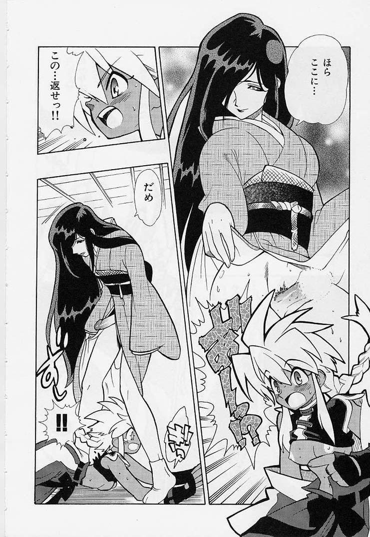 Fuusatsu Hyakkai 193