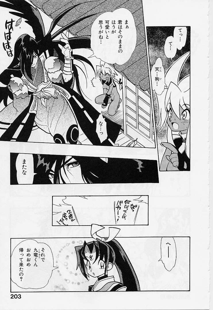 Fuusatsu Hyakkai 204