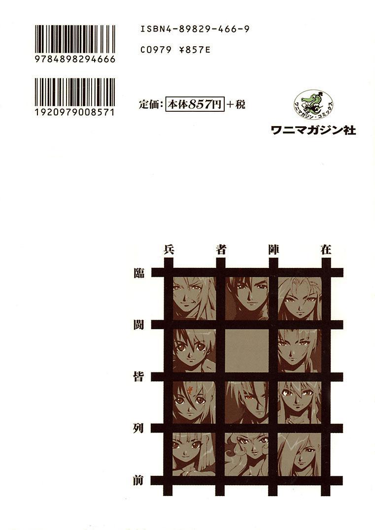 Fuusatsu Hyakkai 207