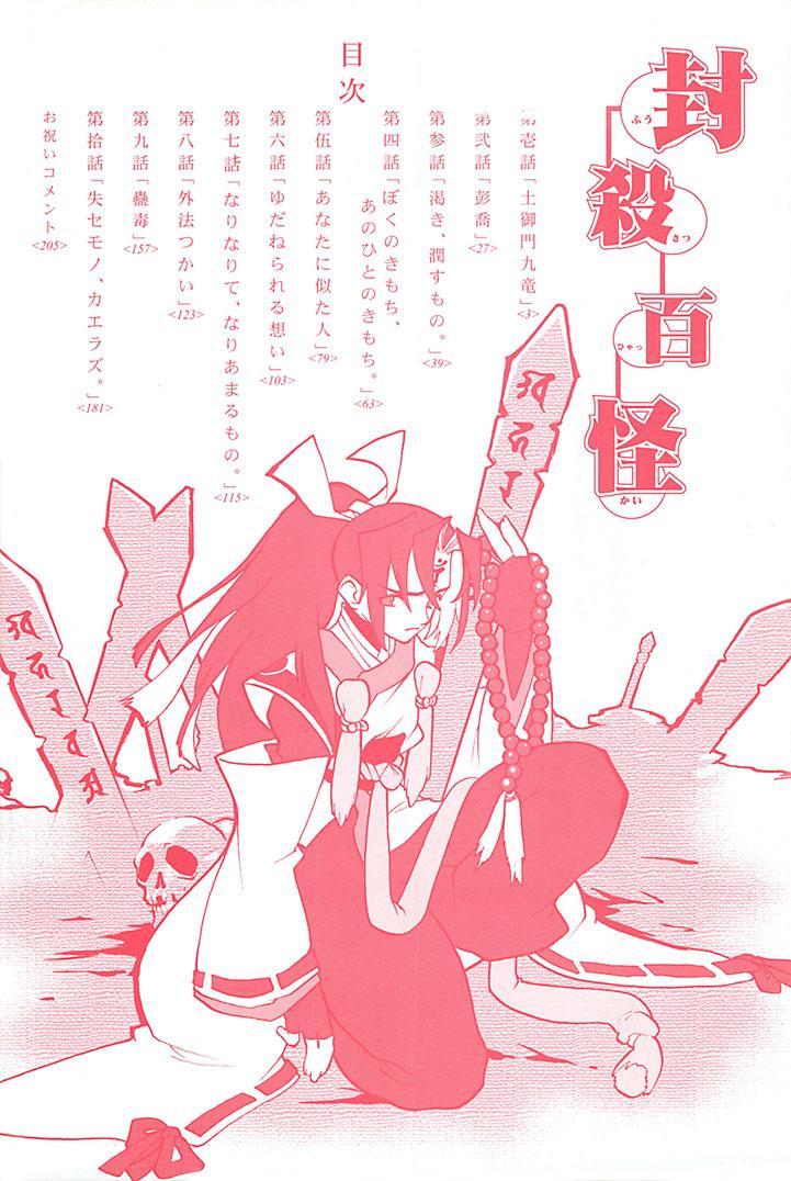Fuusatsu Hyakkai 3