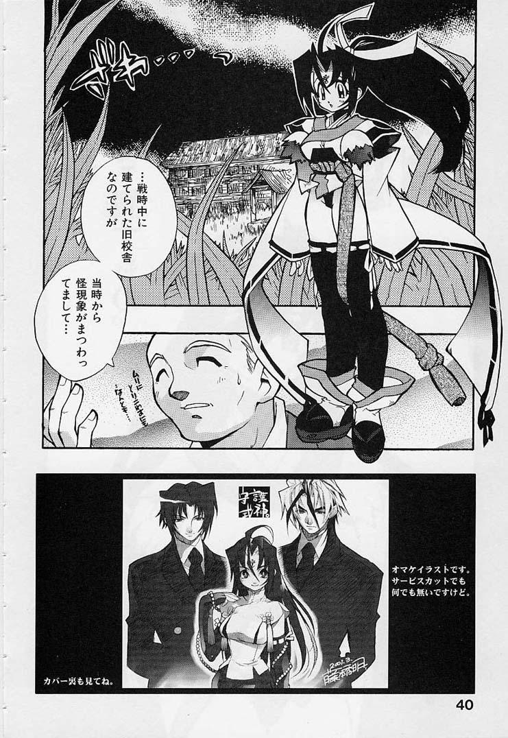 Fuusatsu Hyakkai 41