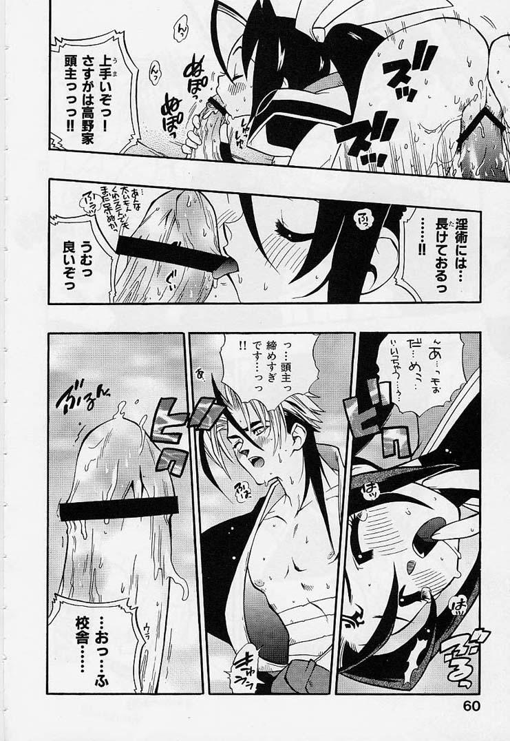 Fuusatsu Hyakkai 61