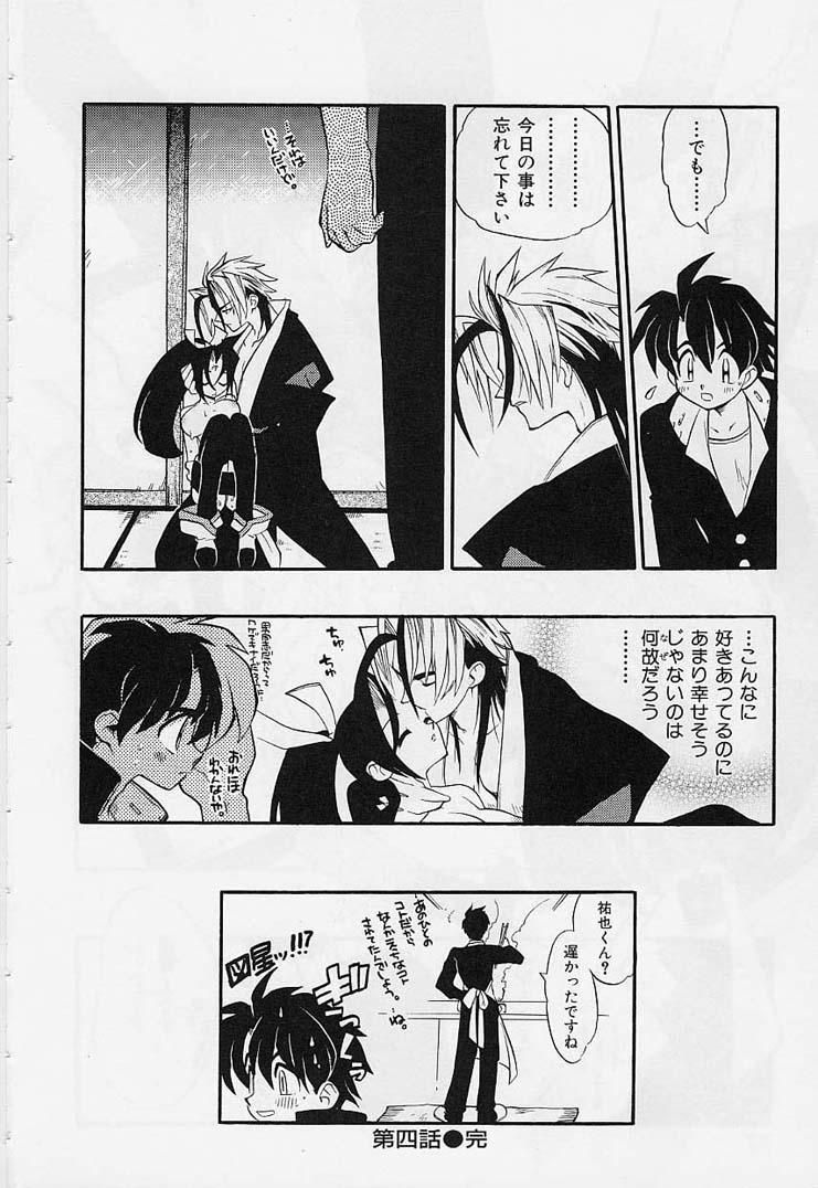 Fuusatsu Hyakkai 79