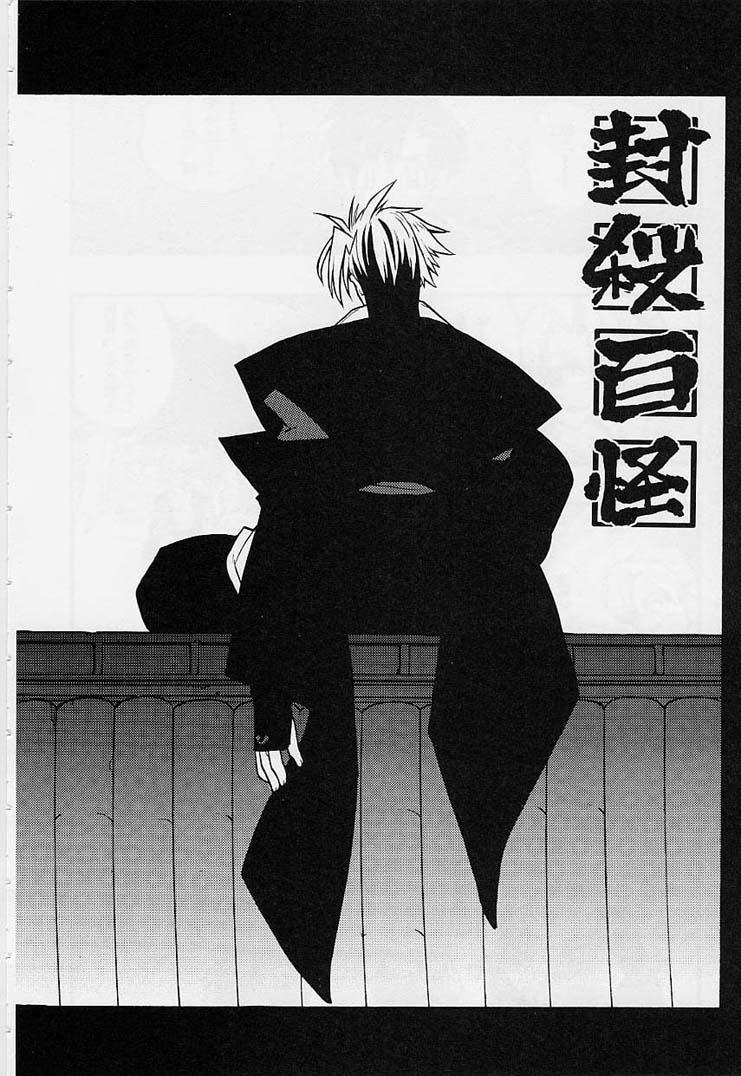 Fuusatsu Hyakkai 81