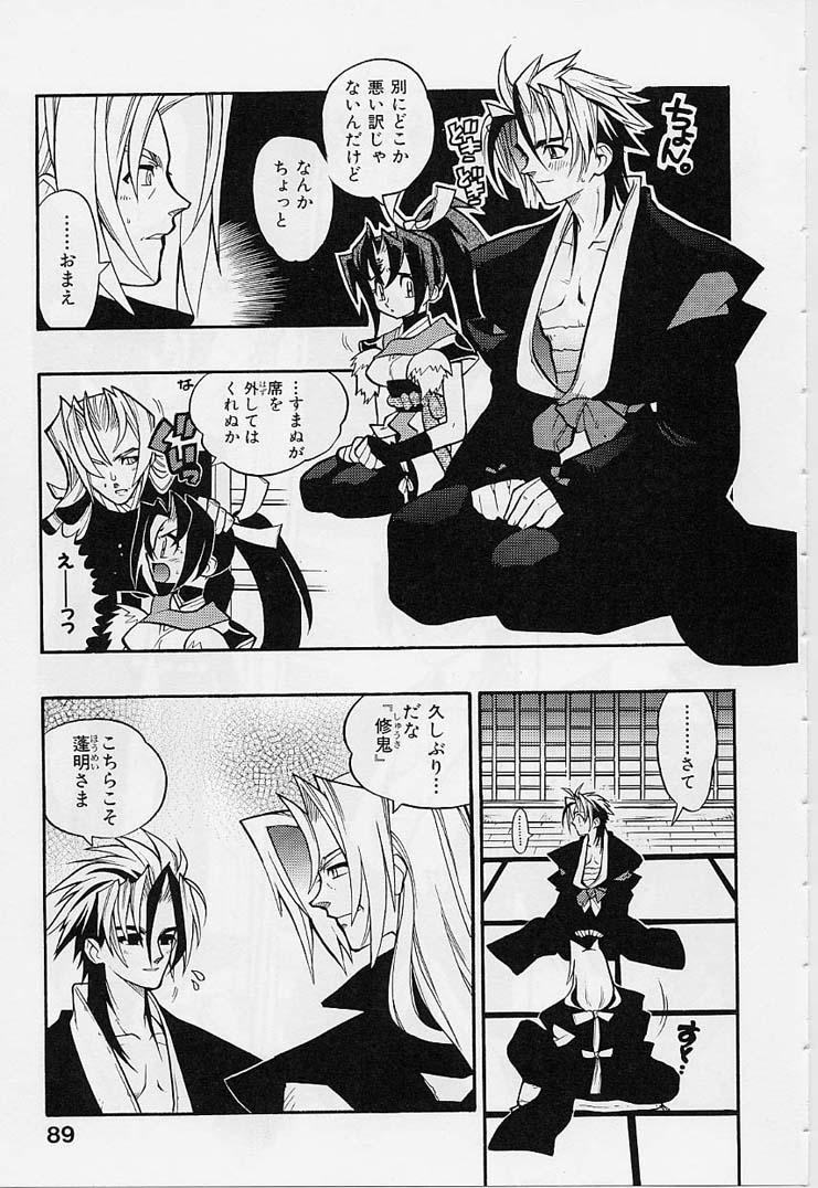 Fuusatsu Hyakkai 90