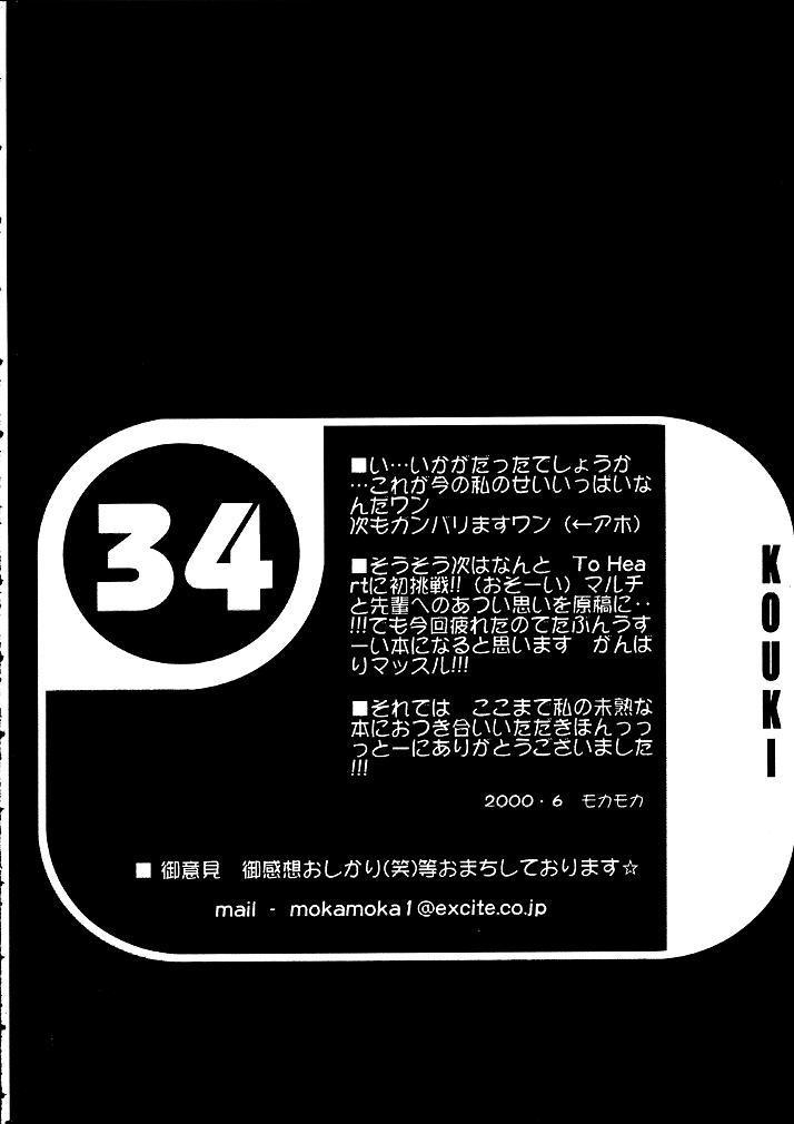 NEKONEKO TAIKAI2 32