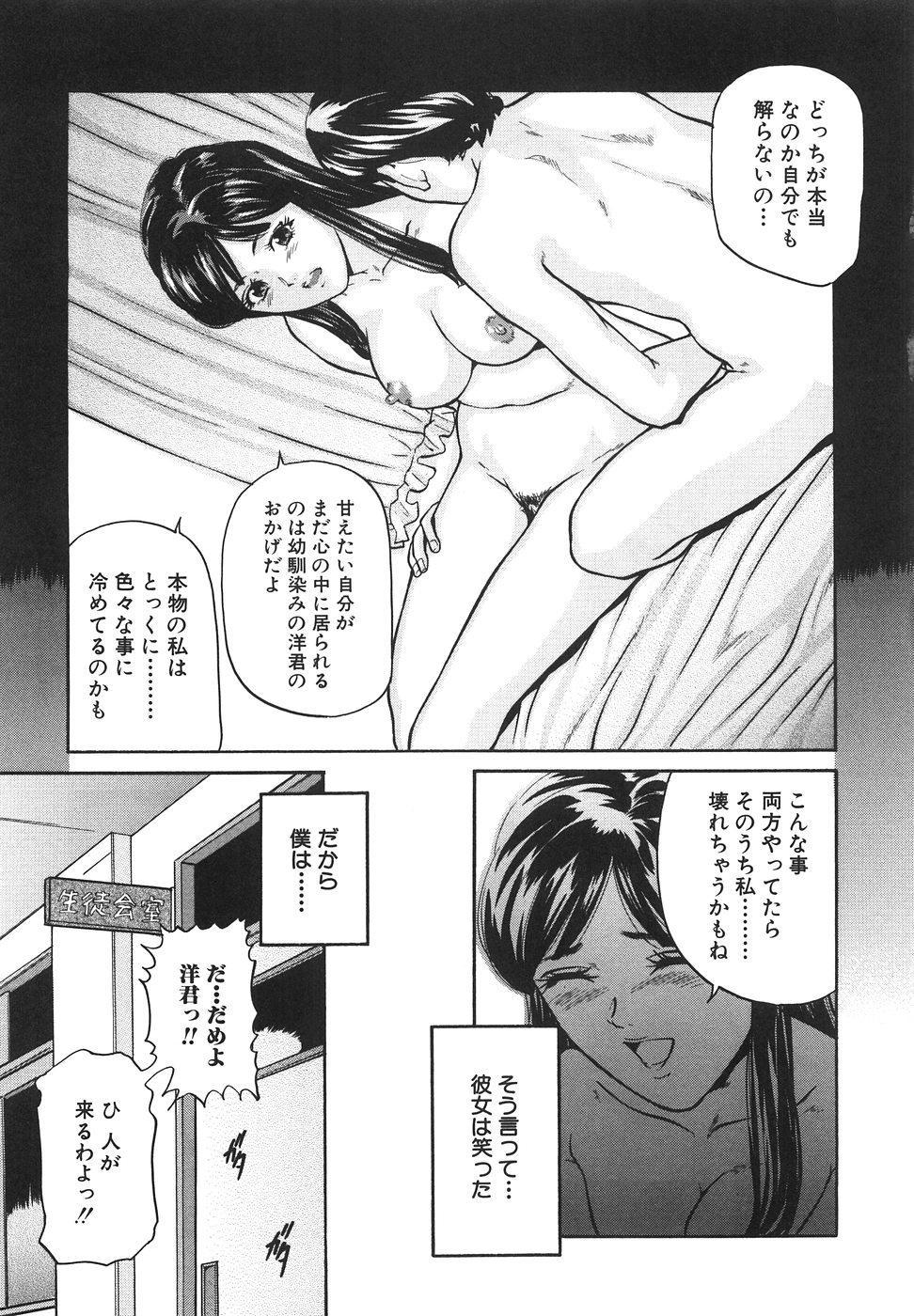 Joshikousei Harem - School Girl Harem 113