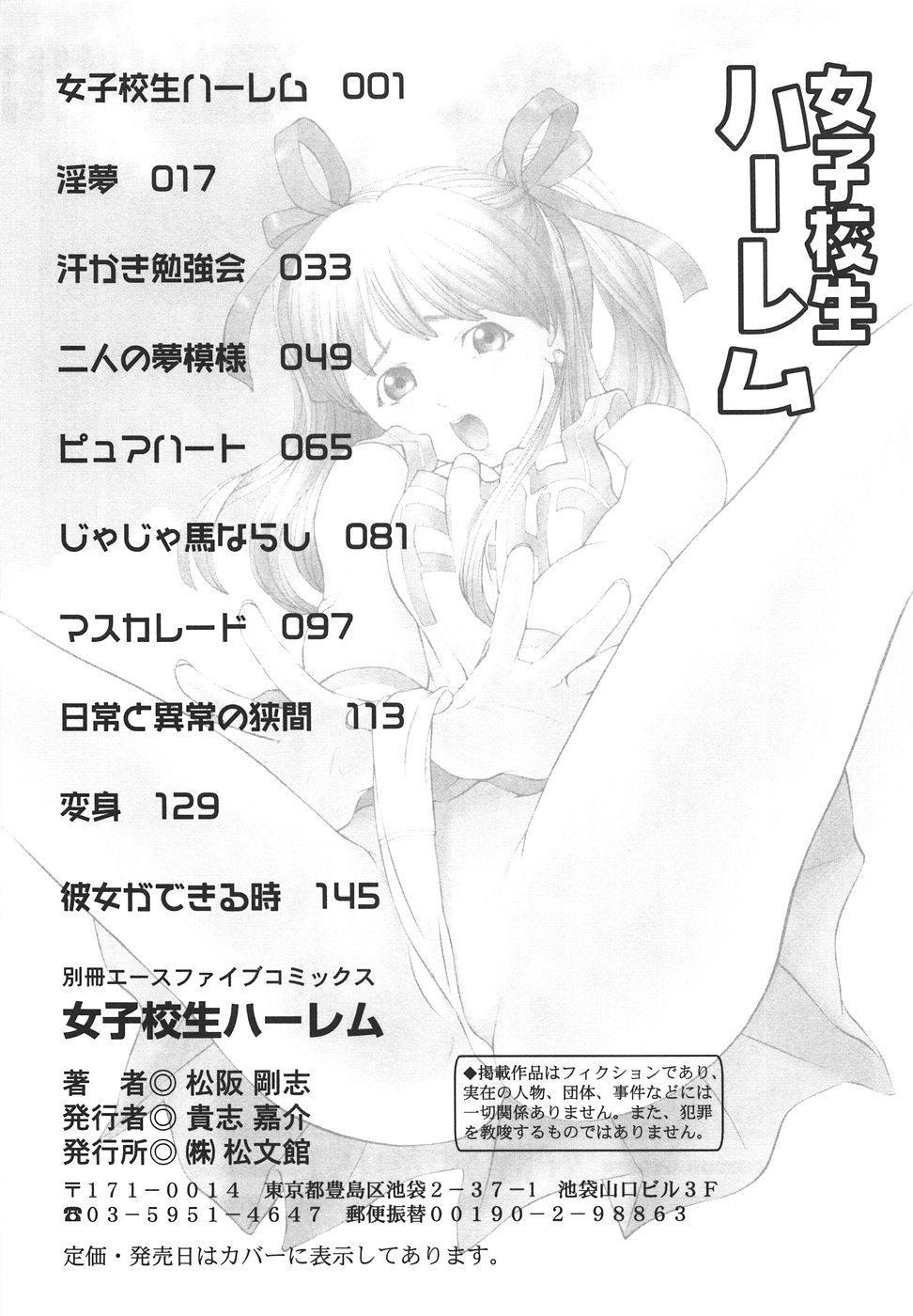 Joshikousei Harem - School Girl Harem 167