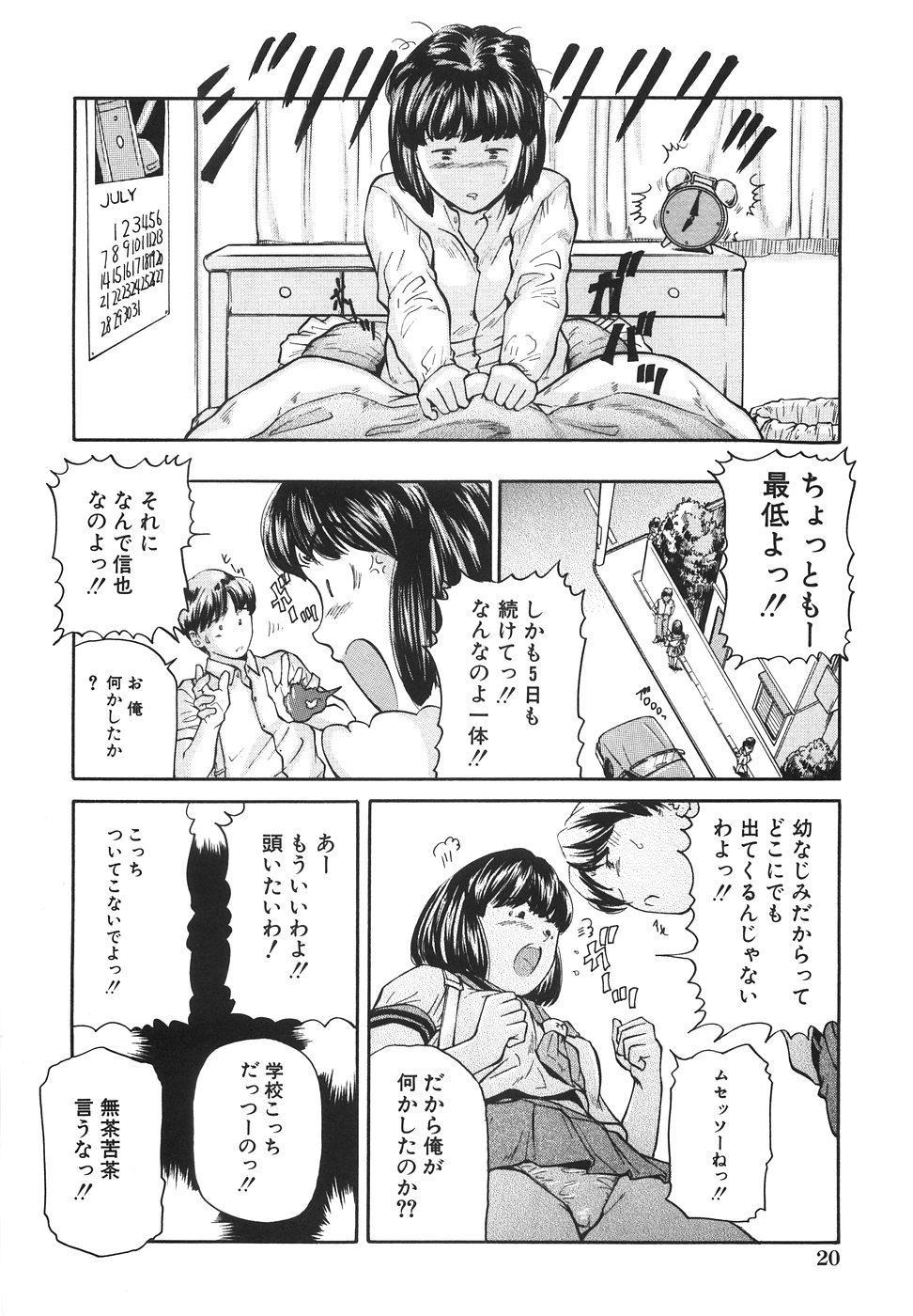 Joshikousei Harem - School Girl Harem 26