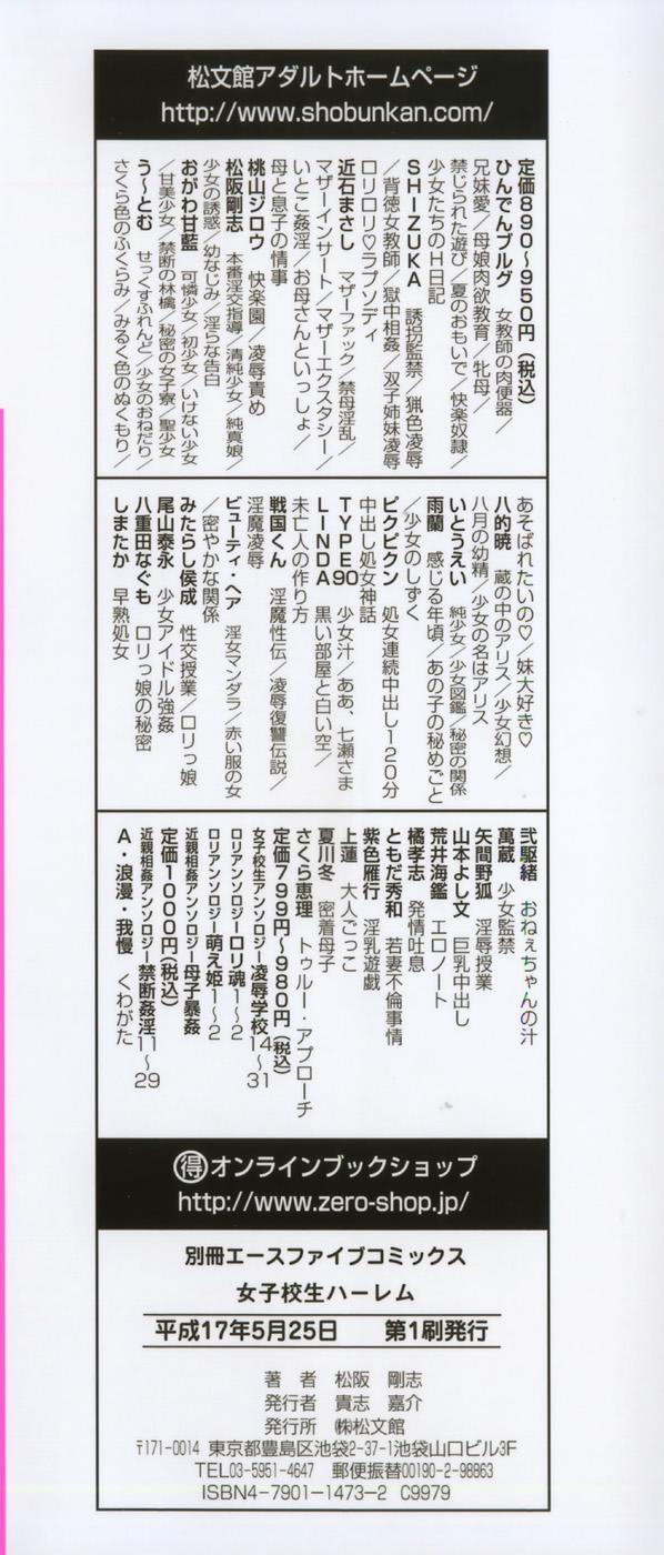 Joshikousei Harem - School Girl Harem 4