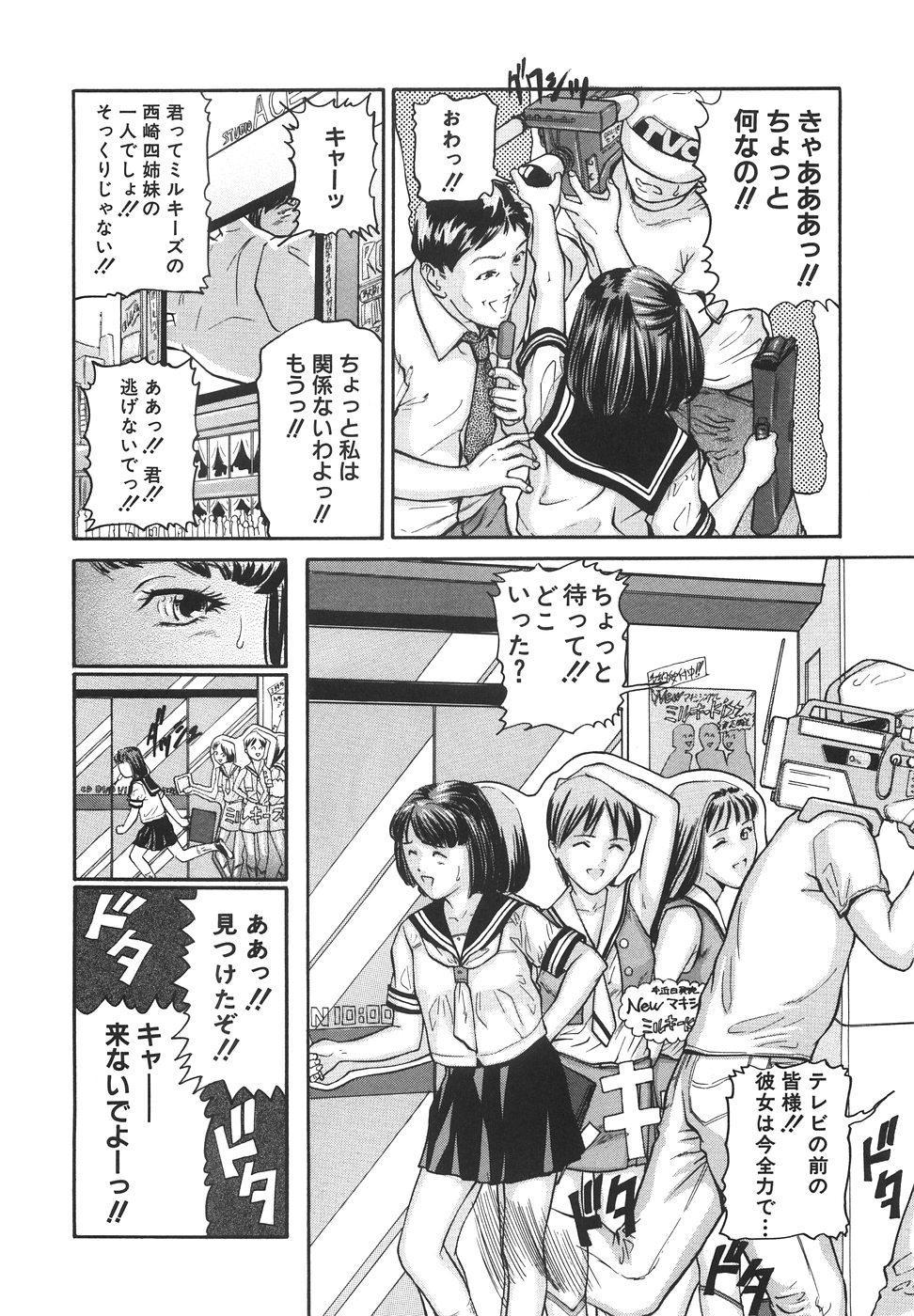Joshikousei Harem - School Girl Harem 72
