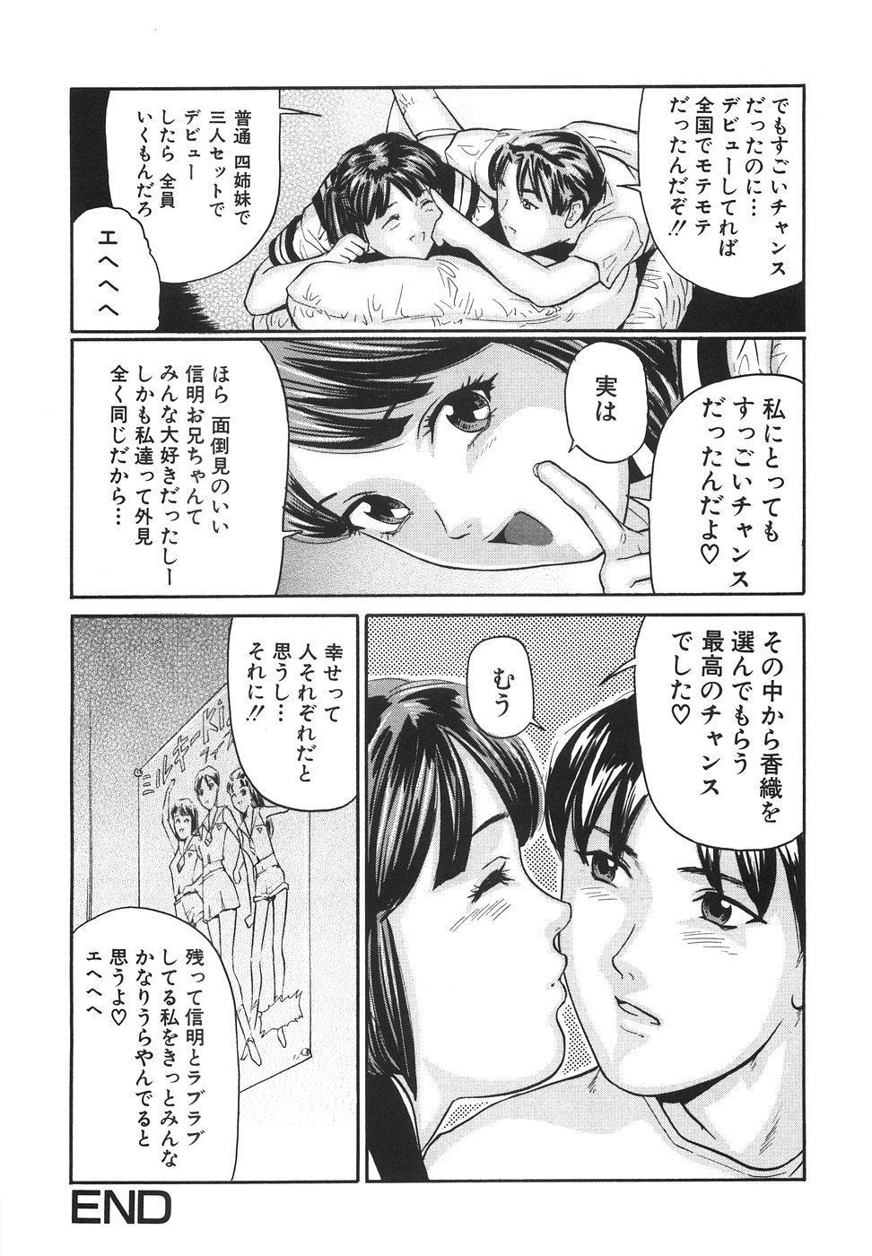 Joshikousei Harem - School Girl Harem 86