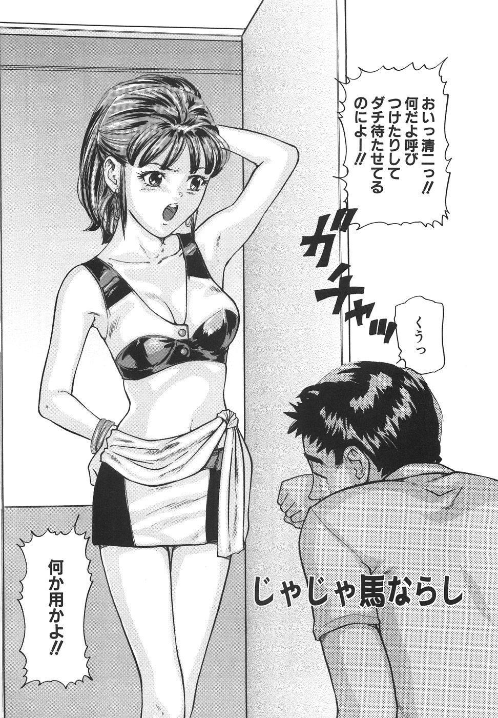 Joshikousei Harem - School Girl Harem 88