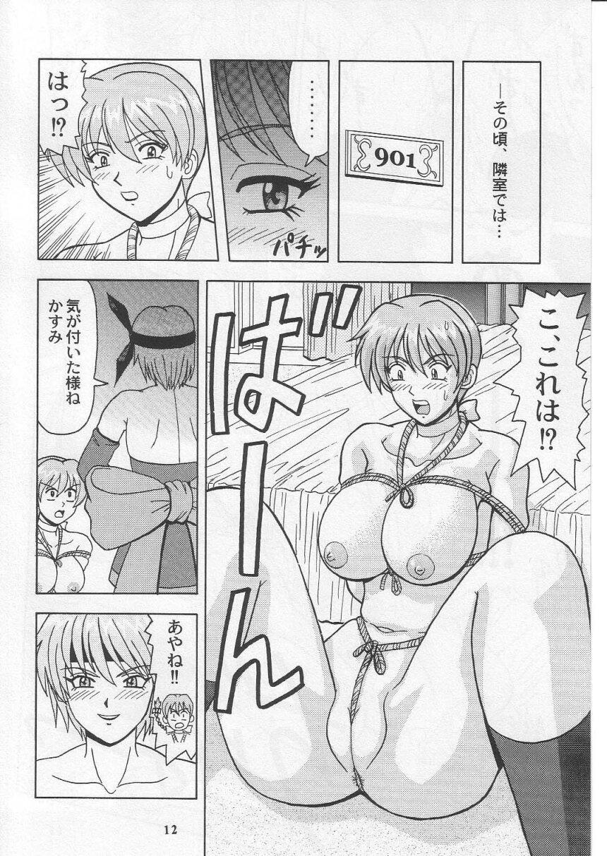 Daten No Hanazono 3 10