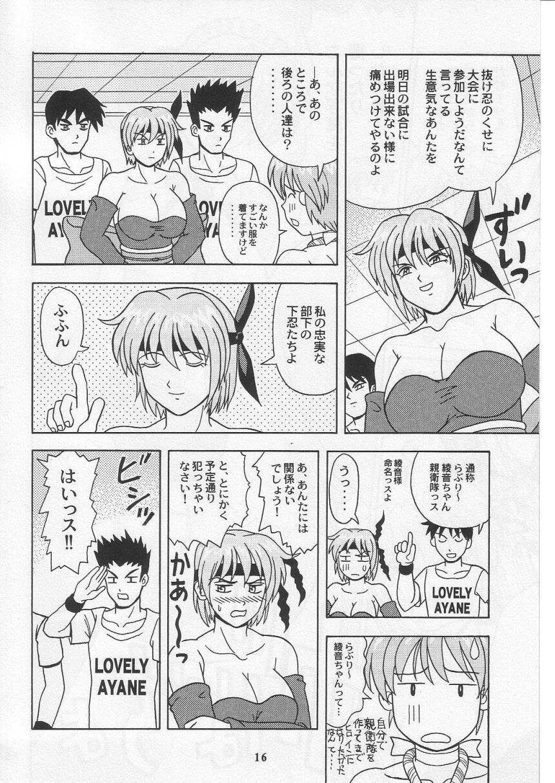 Daten No Hanazono 3 14