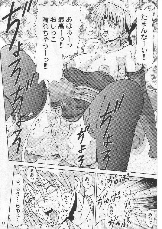 Daten No Hanazono 3 20