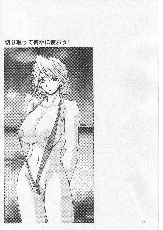 Daten No Hanazono 3 23