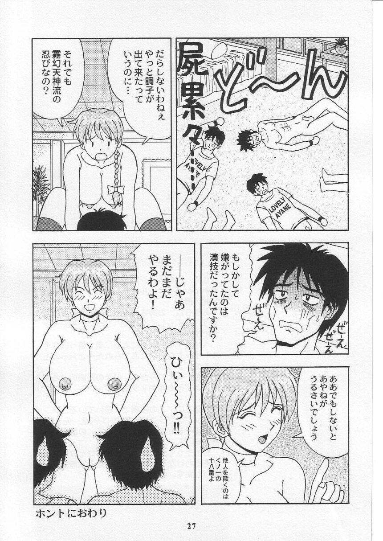 Daten No Hanazono 3 25