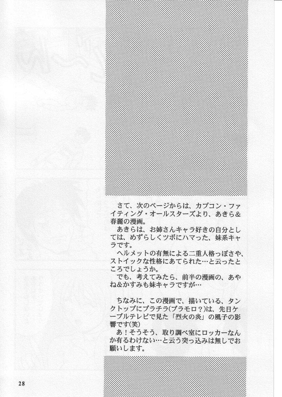 Daten No Hanazono 3 26