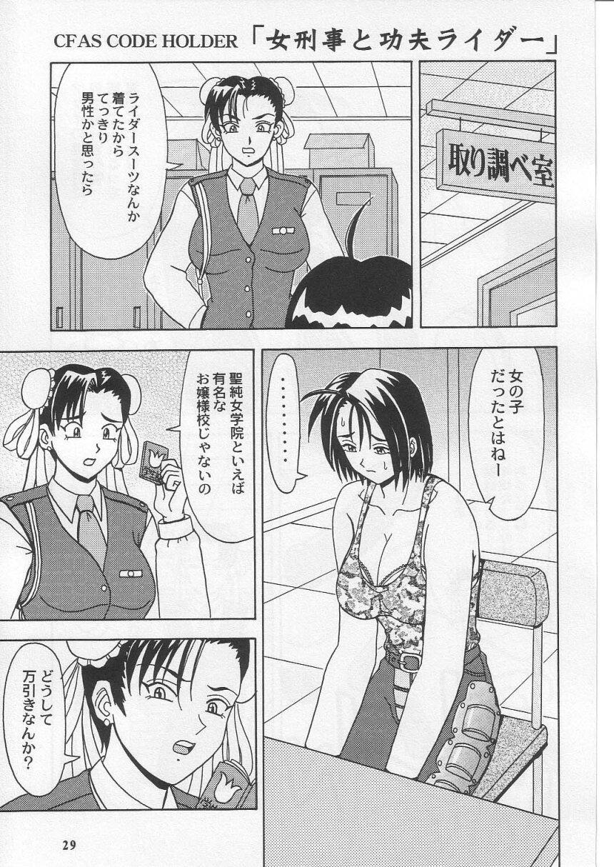 Daten No Hanazono 3 27