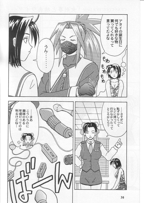 Daten No Hanazono 3 28