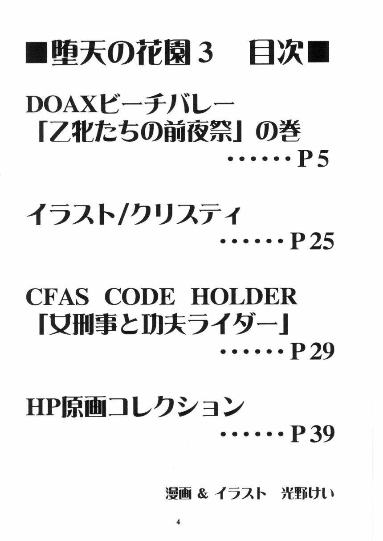 Daten No Hanazono 3 2