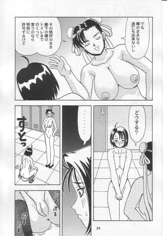 Daten No Hanazono 3 33