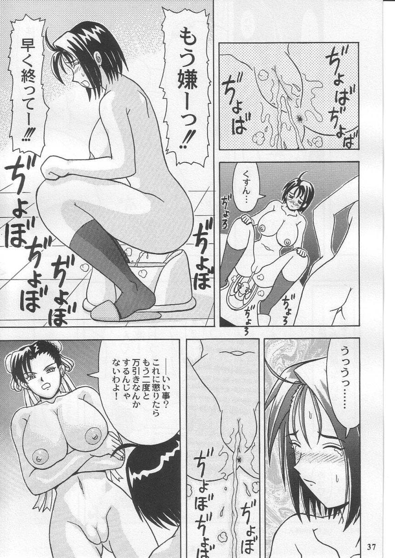 Daten No Hanazono 3 35