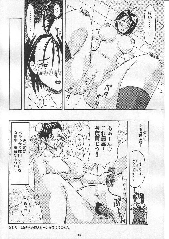 Daten No Hanazono 3 36