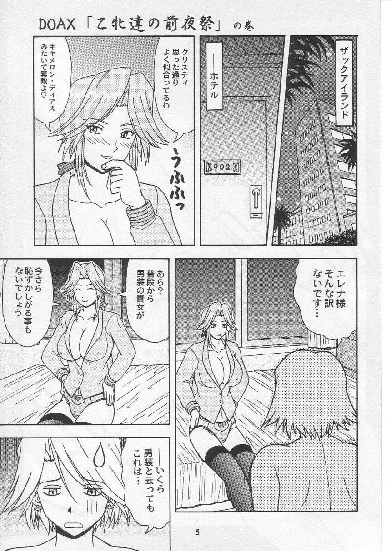 Daten No Hanazono 3 3