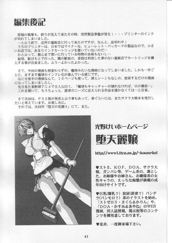 Daten No Hanazono 3 39