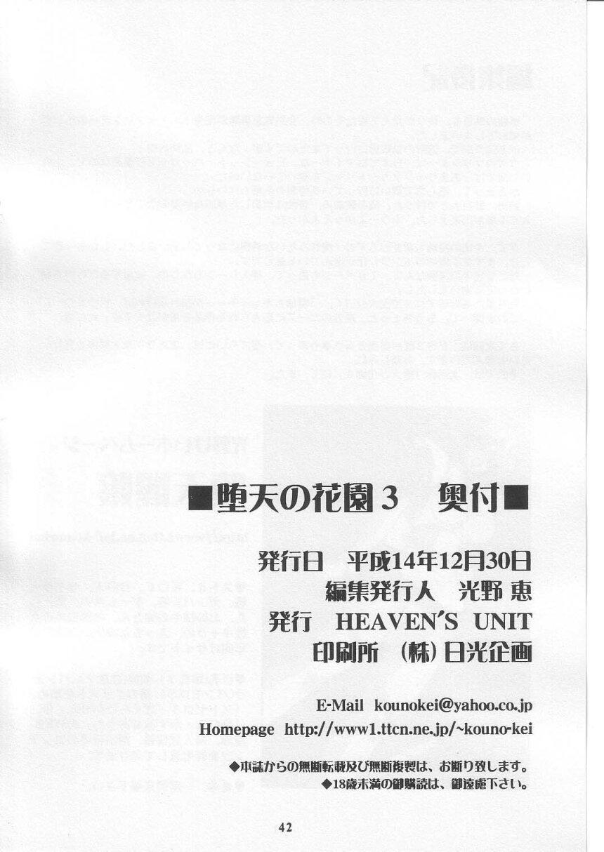 Daten No Hanazono 3 40