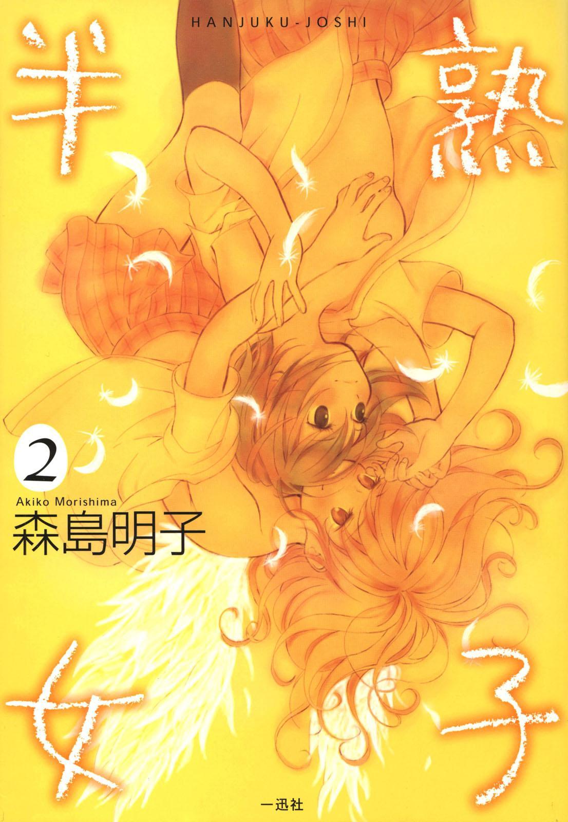 Hanjuku Joshi 2 0
