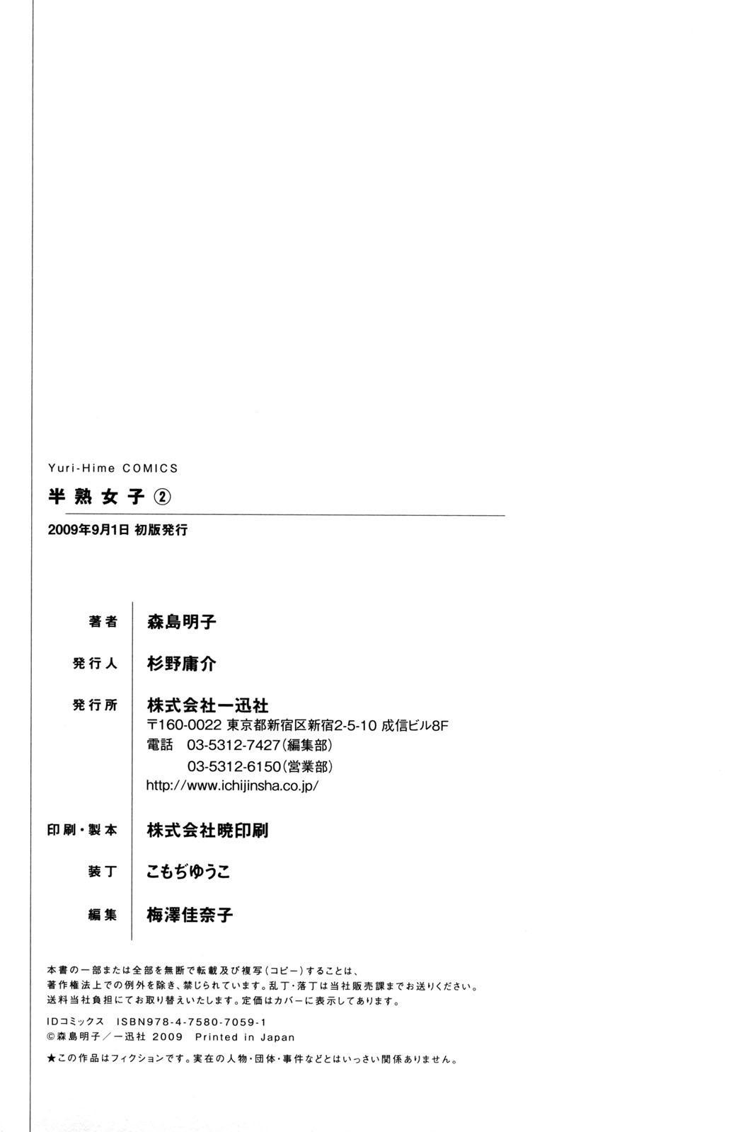Hanjuku Joshi 2 147