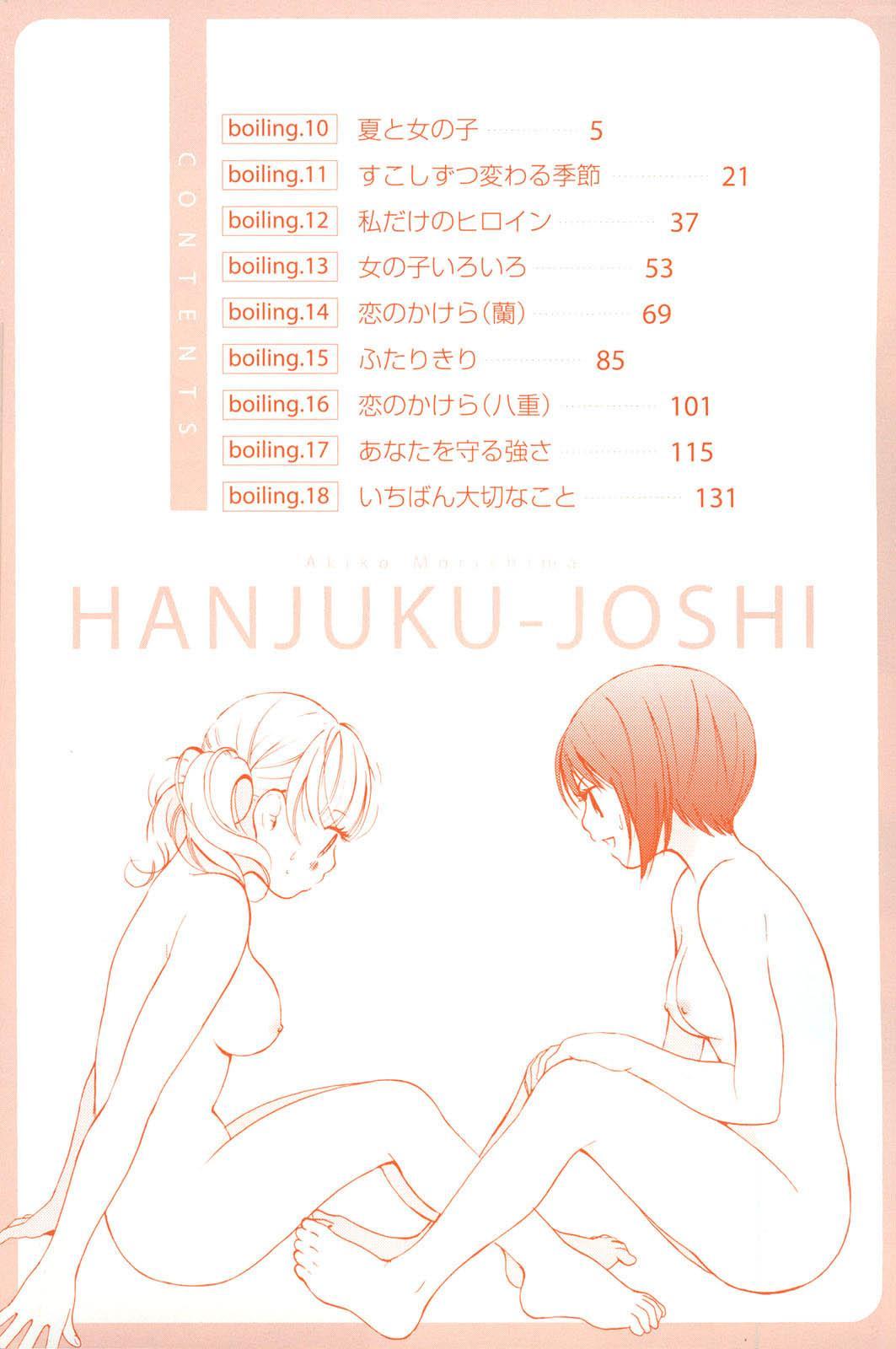 Hanjuku Joshi 2 3