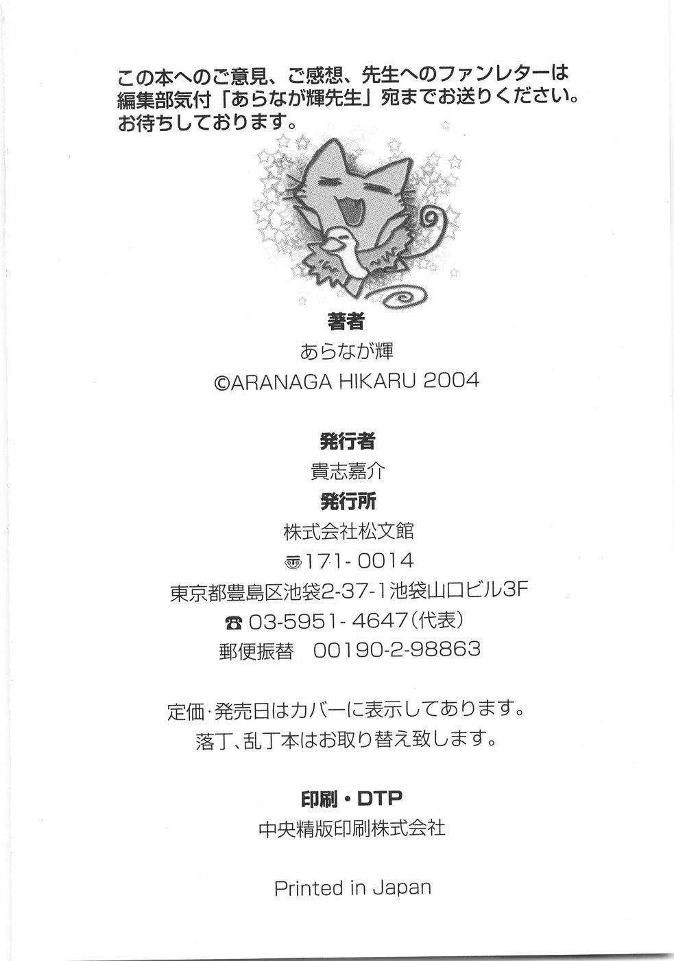 Chibikko Club 175
