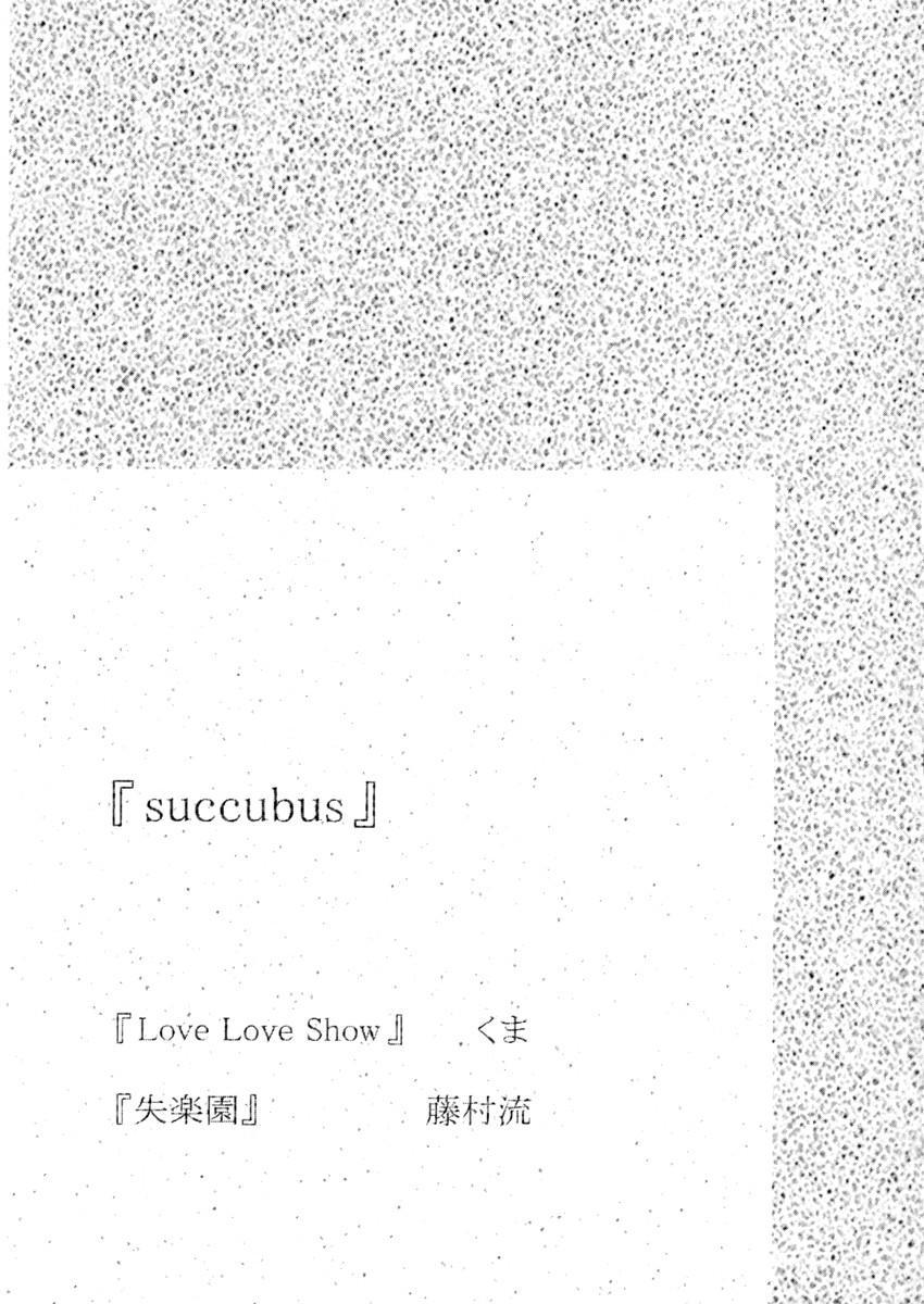 succubus 3