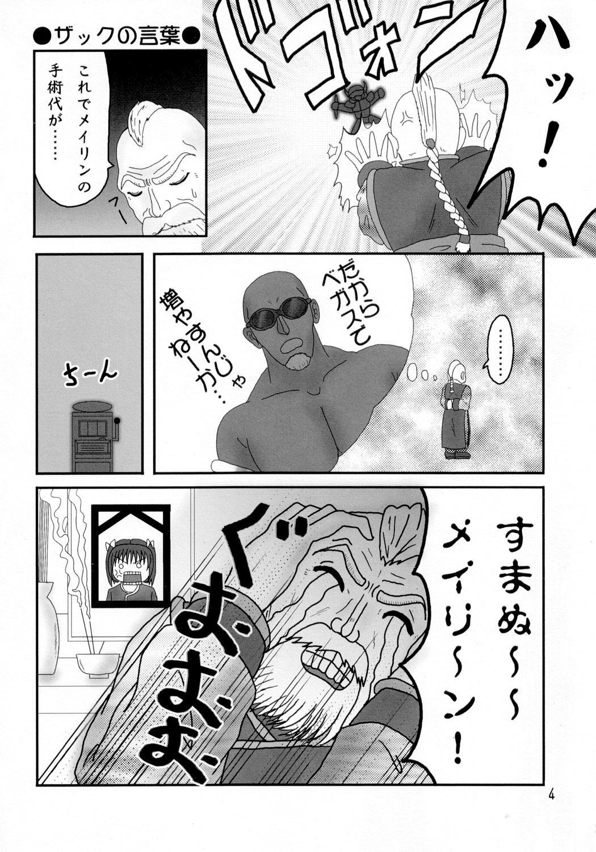 DOA+3 2