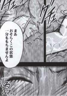 Hebihime Kyoku 101